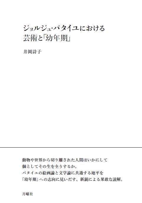 月曜社2020年3月末発売予定新刊:井岡詩子『ジョルジュ・バタイユにおける芸術と「幼年期」』_a0018105_18425787.png
