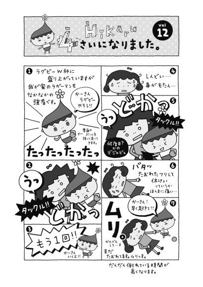 ヒカルまんが【12】_d0225610_12225040.jpg