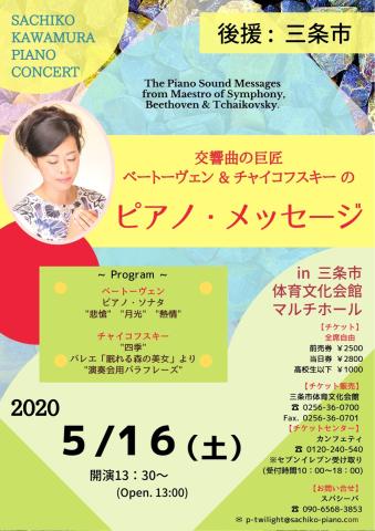 2020/5/16 「交響曲の巨匠 ベートーヴェン&チャイコフスキーのピアノメッセージ」in 三条市体育文化会館 マルチホール_e0197114_16134438.jpg
