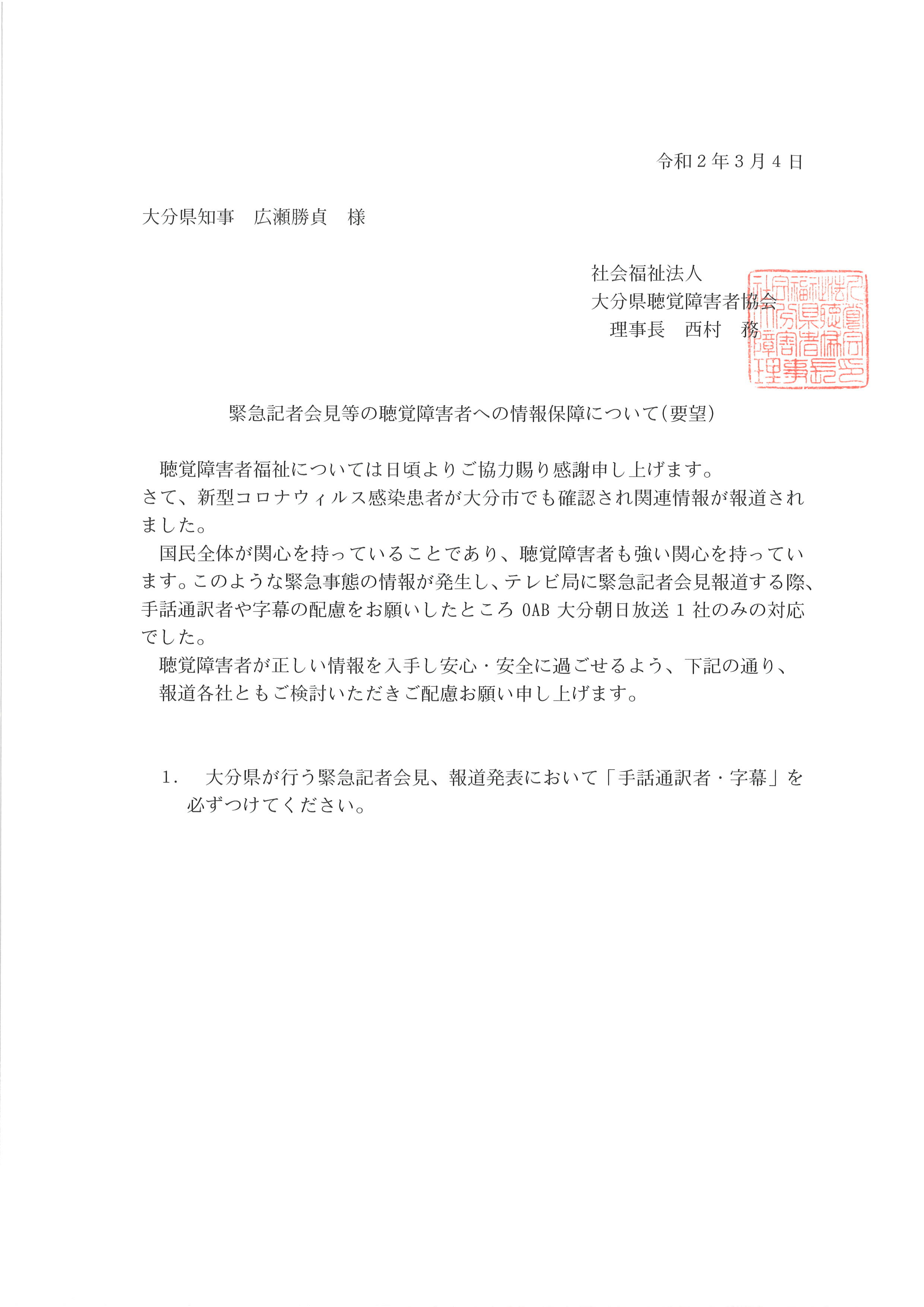 緊急記者会見等の聴覚障害者への情報保障について(要望)_d0070316_13020406.jpg