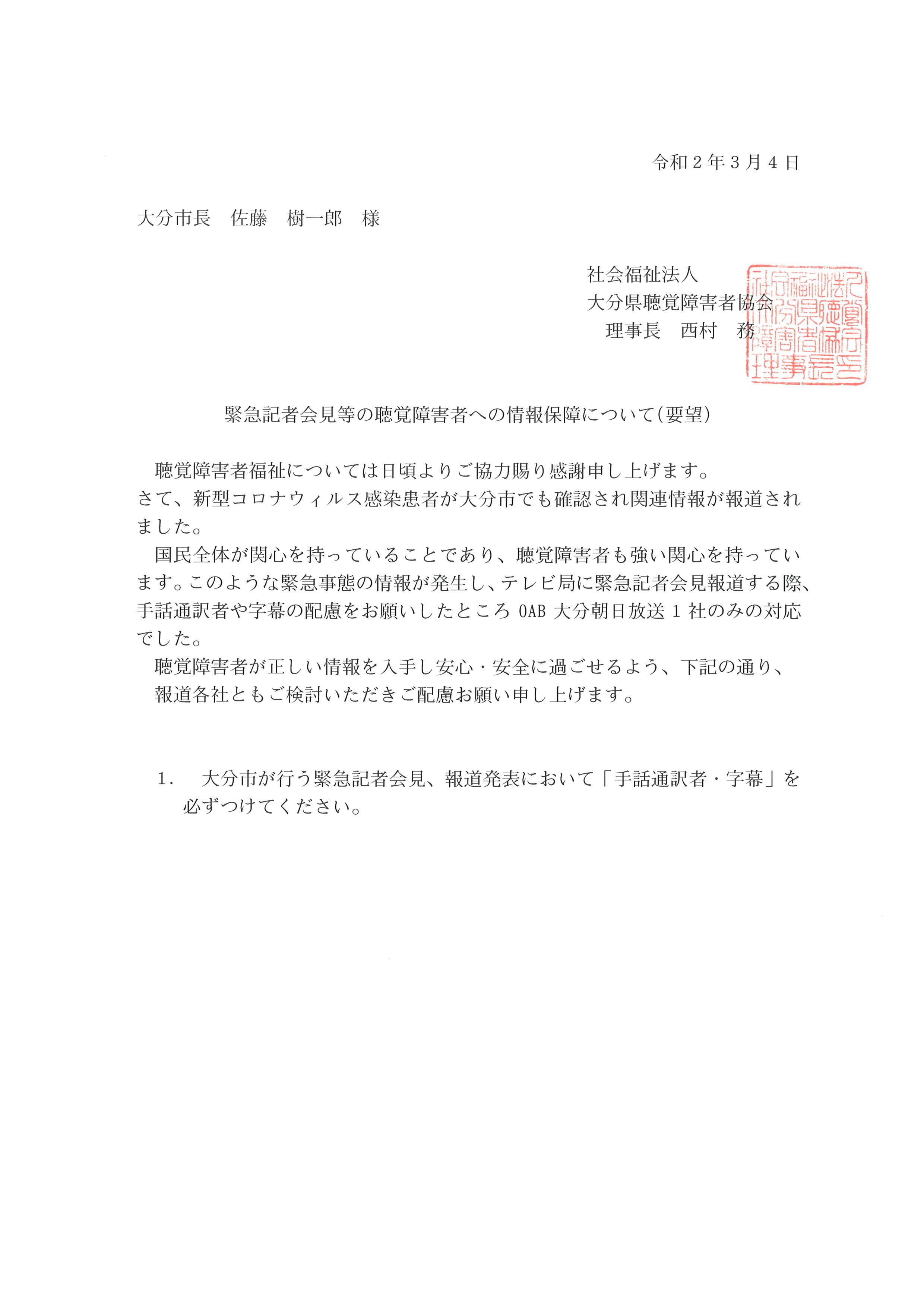 緊急記者会見等の聴覚障害者への情報保障について(要望)_d0070316_13022180.jpg