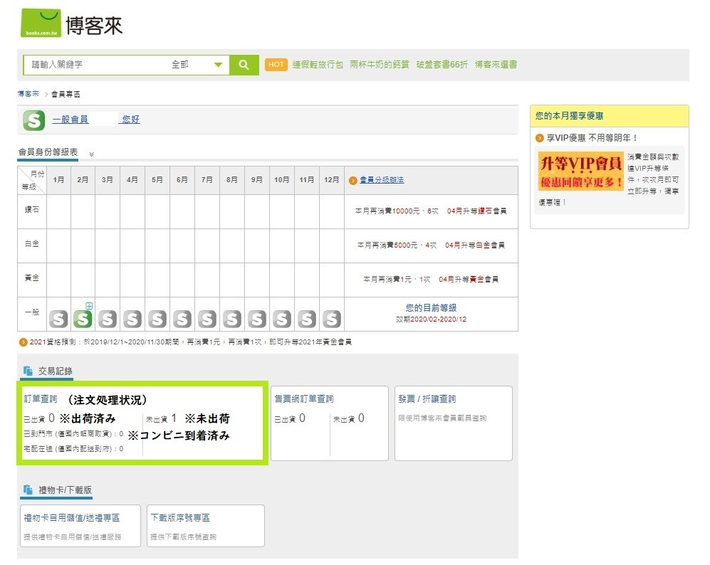 台湾 郵便 追跡