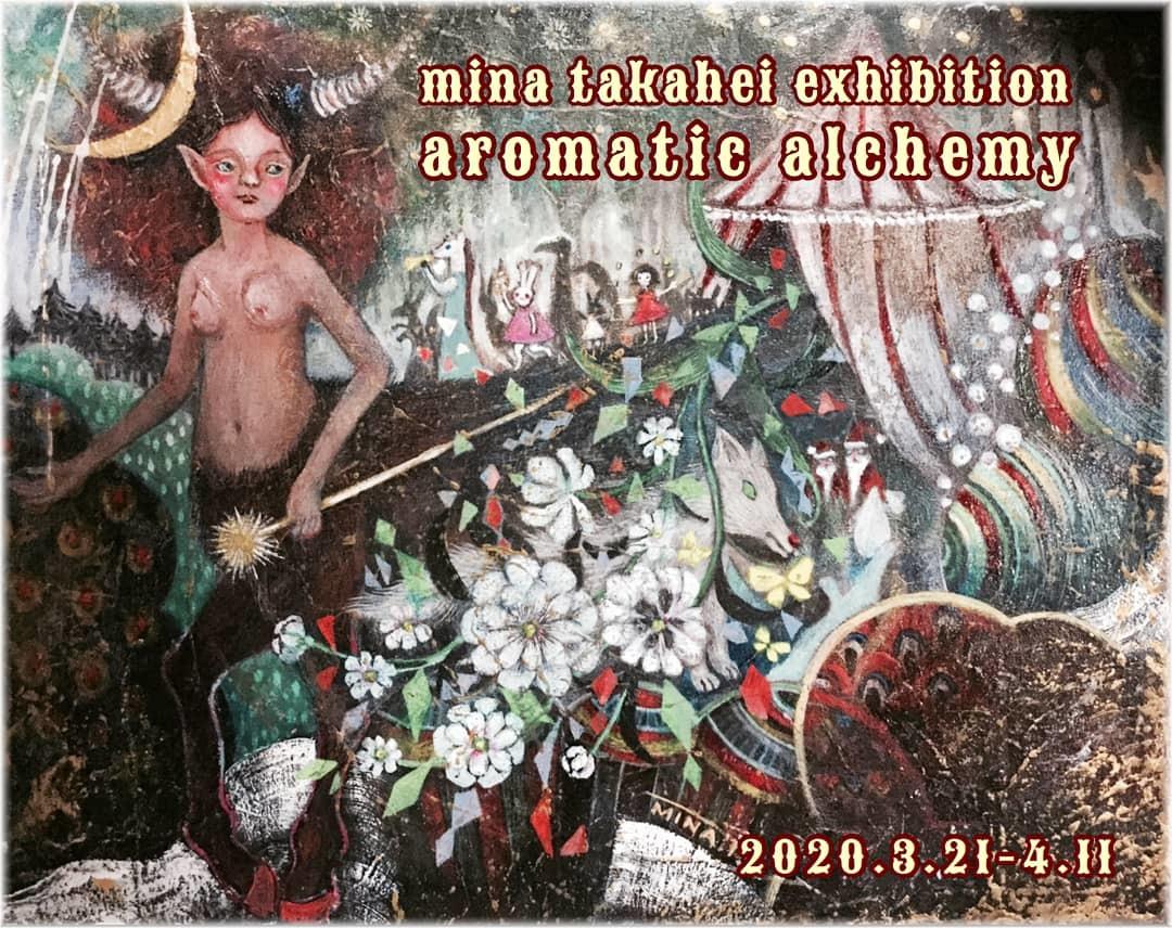 鷹塀三奈作品展  aromatic alchemy_c0127428_18263558.jpg