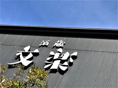 【新規取扱】大注目蔵元✨埼玉「北西酒造」さま訪問の巻🏃_e0173738_1671542.jpg