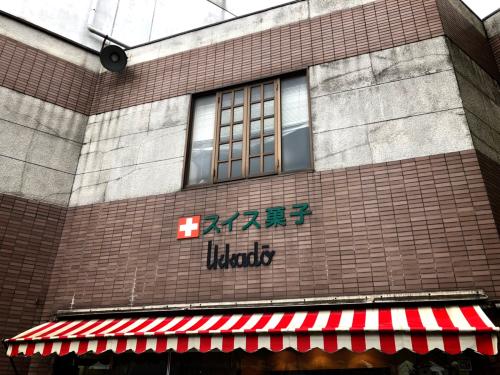 スイス菓子 一華堂_e0292546_14572860.jpg