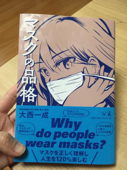マスクの品格☆大西一成先生著_f0183846_17234609.jpg