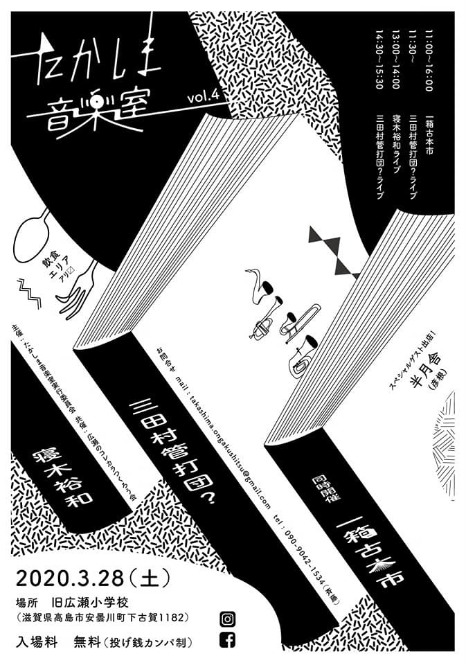 2020/3/28(土)滋賀・高島『たかしま音楽室 vol.4  』無料!!!_c0003757_09252419.jpg