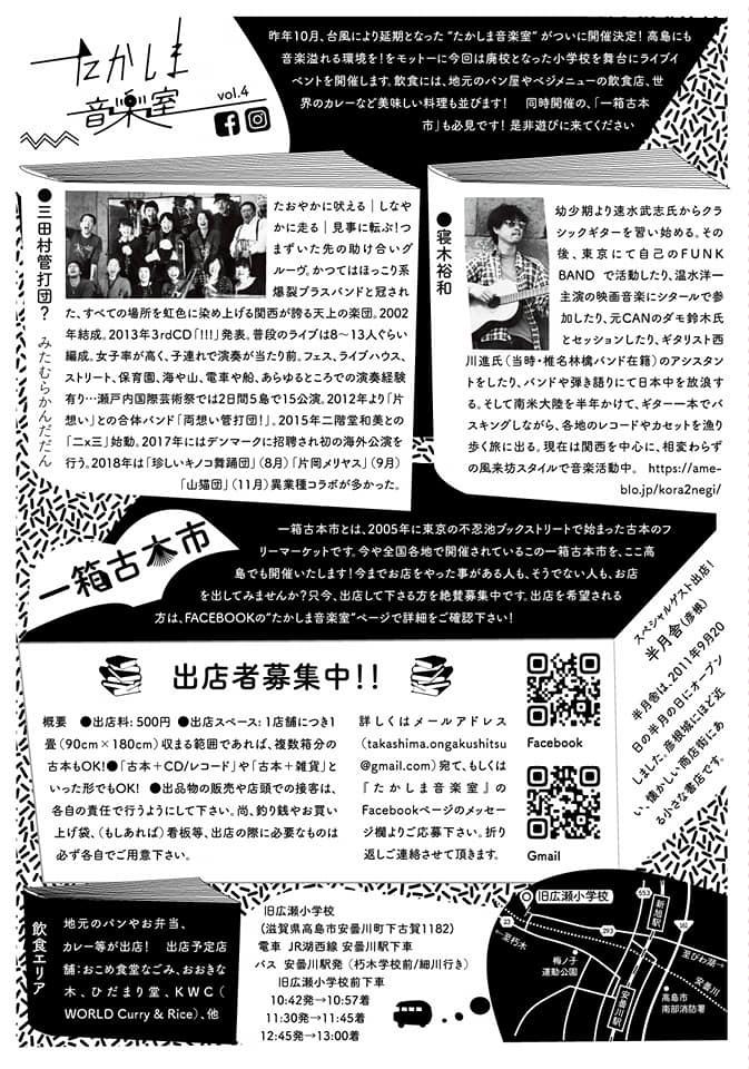 2020/3/28(土)滋賀・高島『たかしま音楽室 vol.4  』無料!!!_c0003757_09253203.jpg