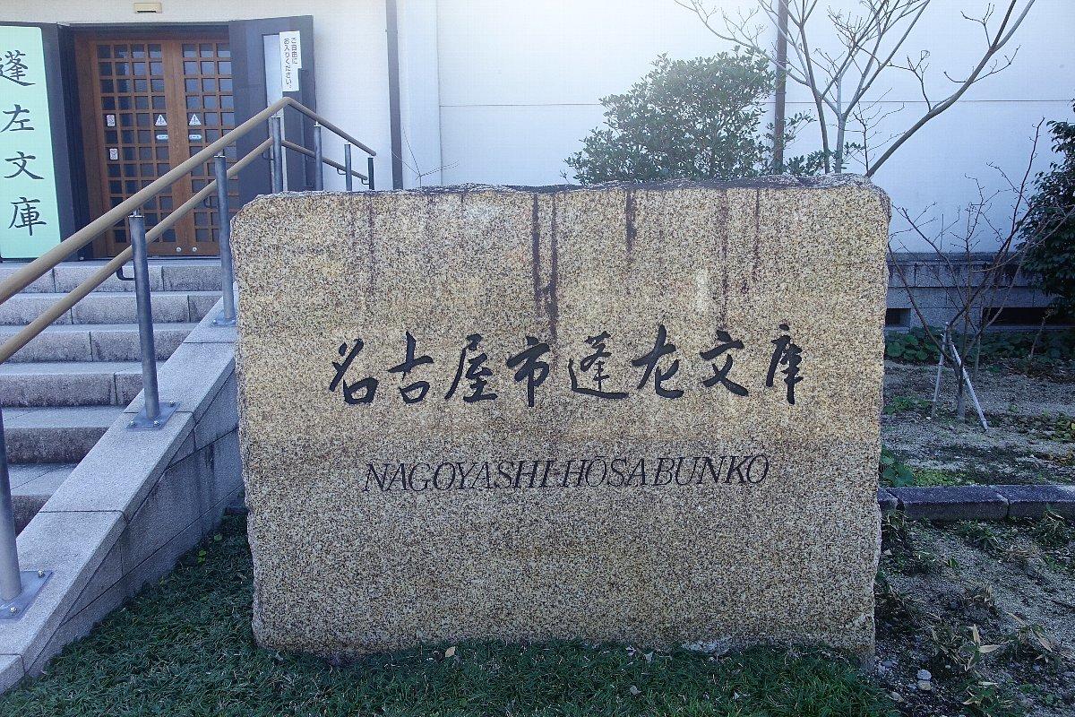 徳川美術館_c0112559_08264568.jpg