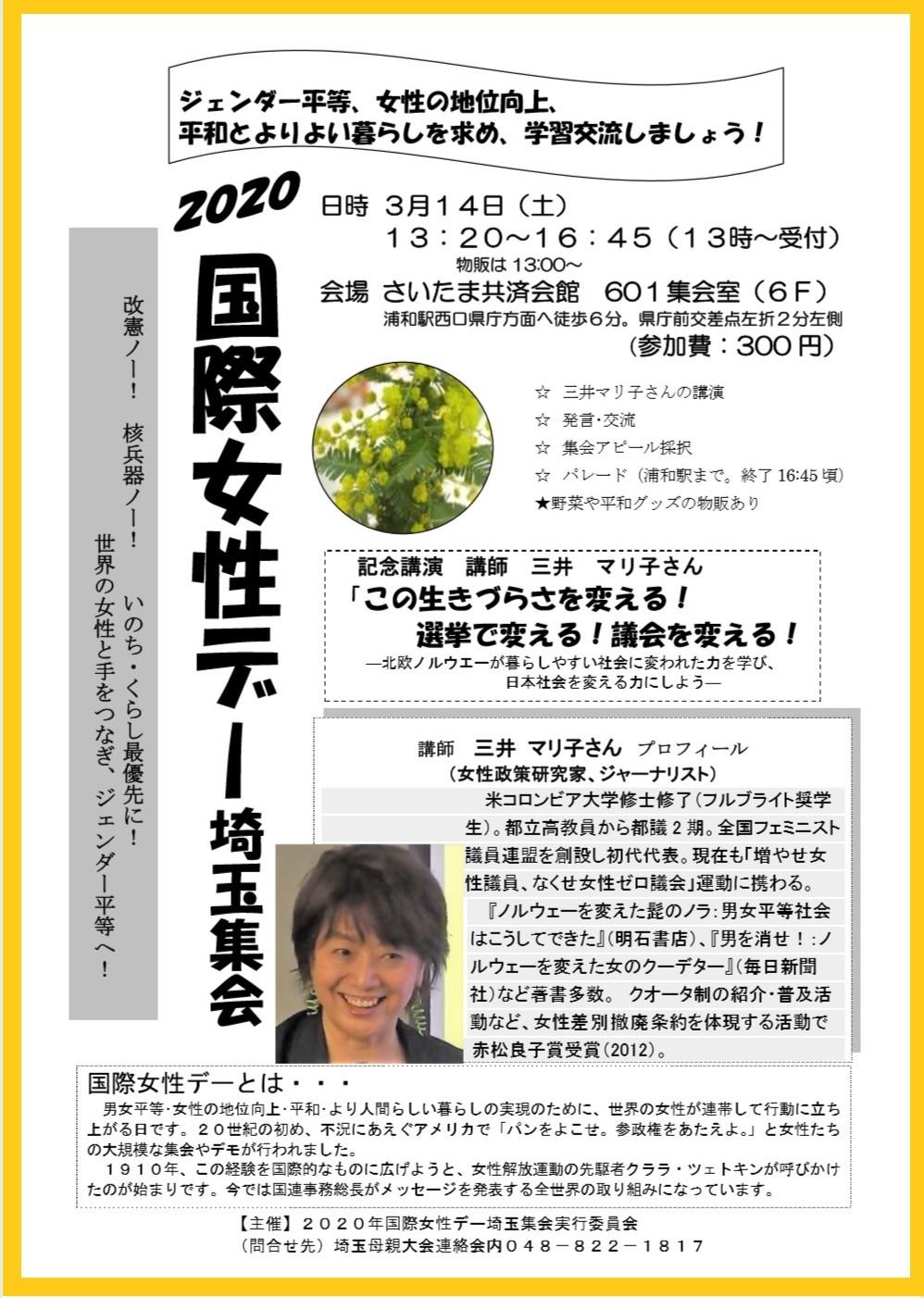中止のお知らせ「2020国際女性デー埼玉集会」_c0166264_09521553.jpg