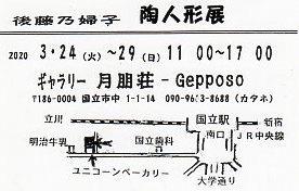 後藤乃婦子 陶人形展_a0086270_10530714.jpg