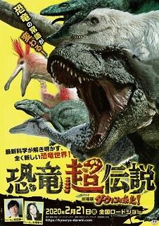 『恐竜超伝説/ダーウィンが来た!』(2020)_e0033570_22340748.jpg