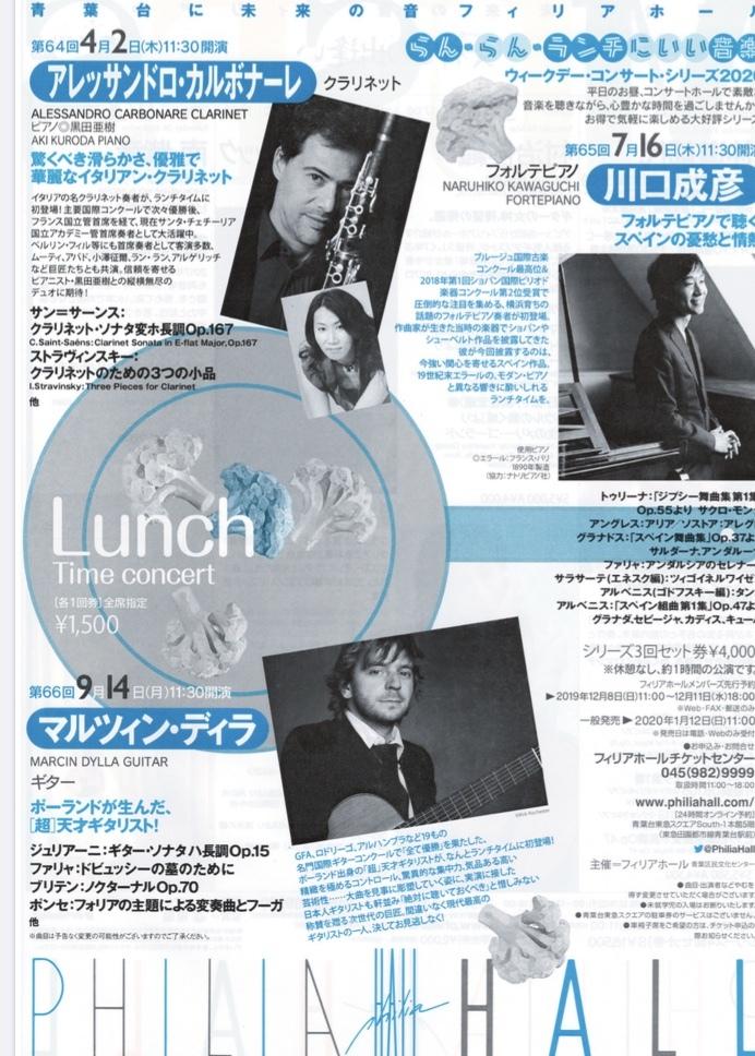三月後半〜四月の公演予定_e0056670_01392746.jpeg
