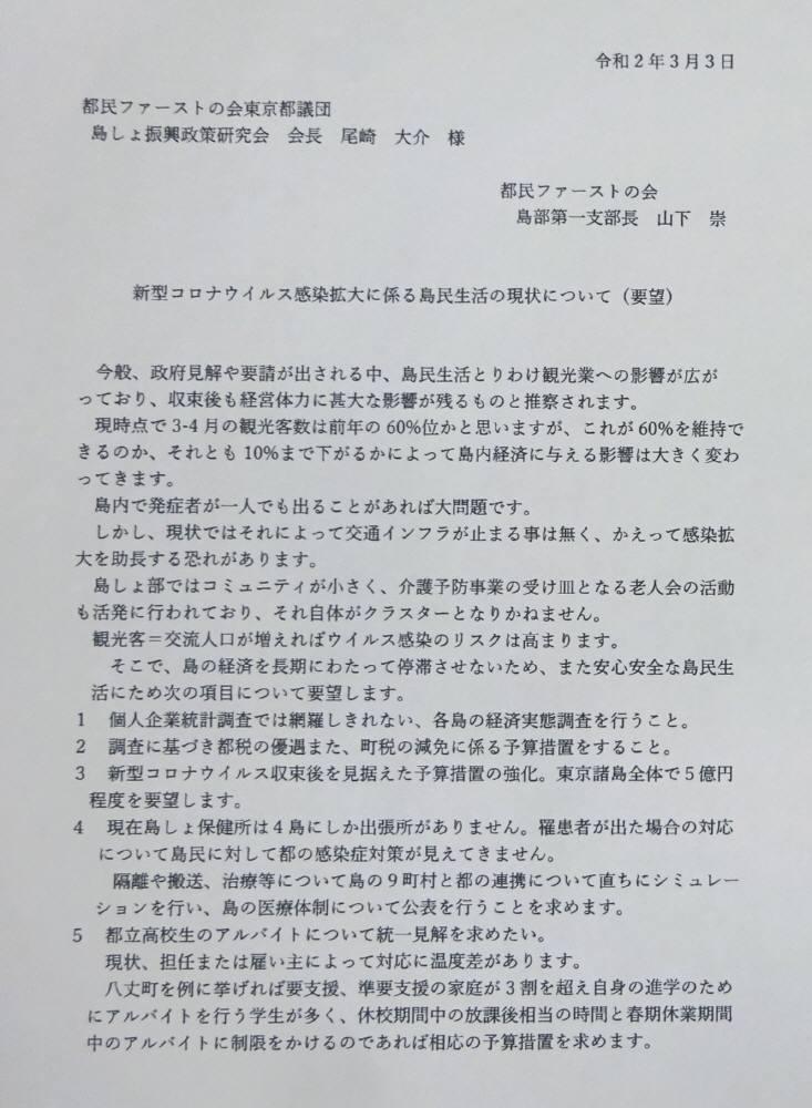八丈島から陳情_f0059673_18433102.jpg