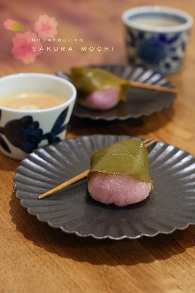 三月弥生 桜餅_e0137277_17353371.jpg