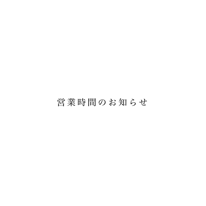 営業時間のお知らせ_b0120278_17514905.jpg