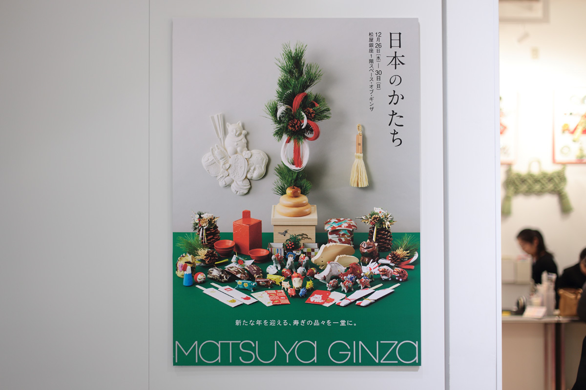 銀座松屋 1階 スペース・オブ・ギンザ「日本のかたち」2018_f0204300_11453628.jpg