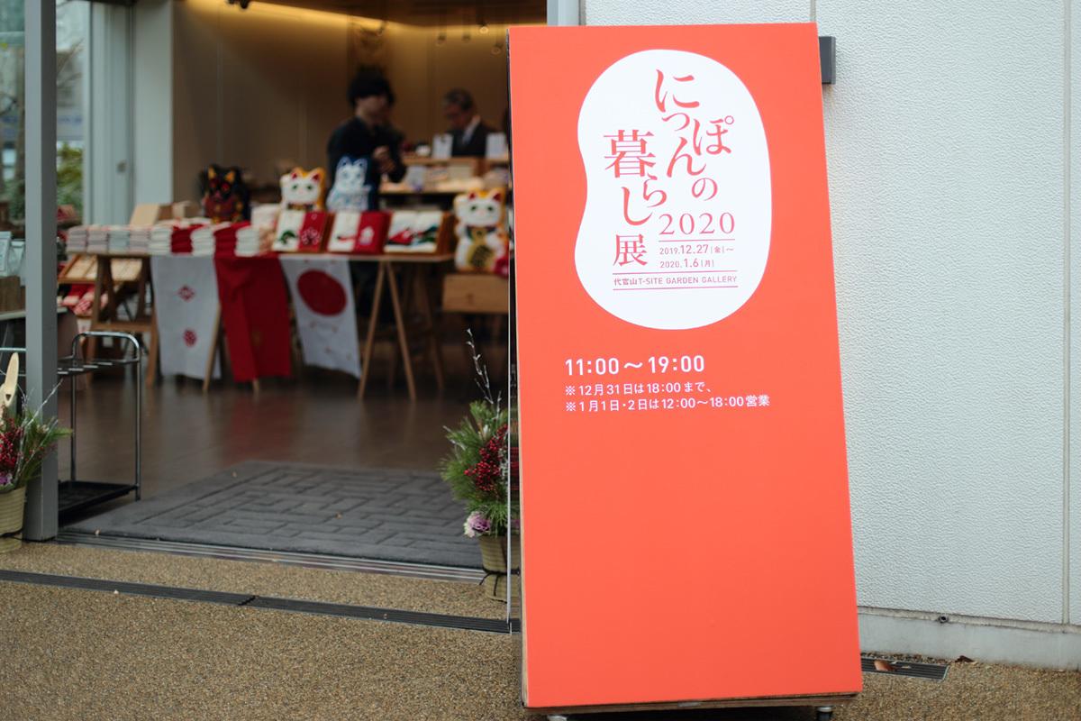 「にっぽんの暮らし展2019」@代官山 T-SITE GARDEN GALLERY _f0204300_15290945.jpg