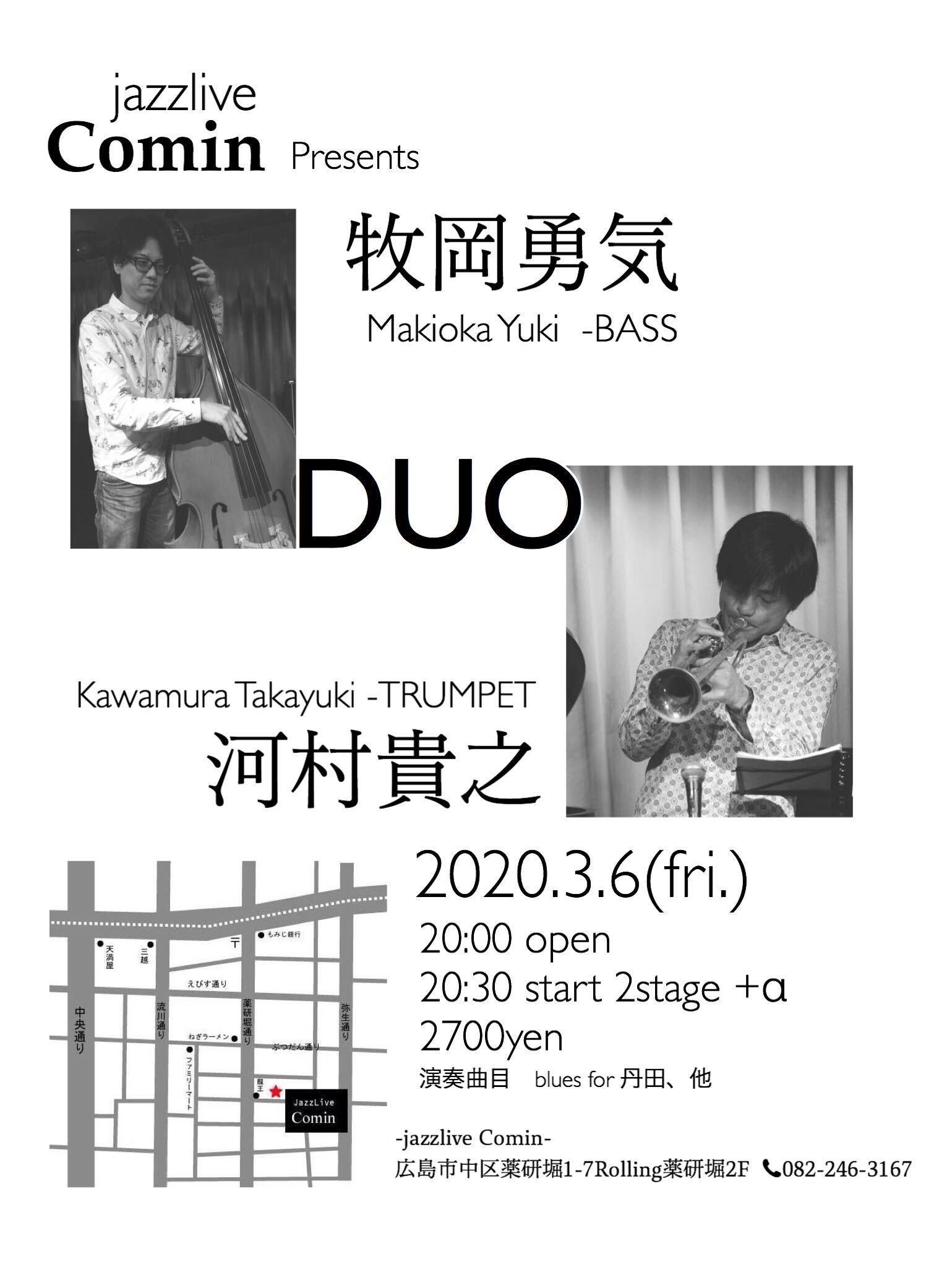 広島 Jazzlive Cominジャズライブカミン   本日木曜日はおやすみです。_b0115606_11202251.jpeg