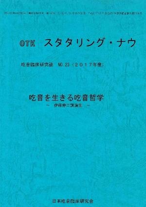 「JSP年報第23号」を紹介します _c0191808_14313034.jpg