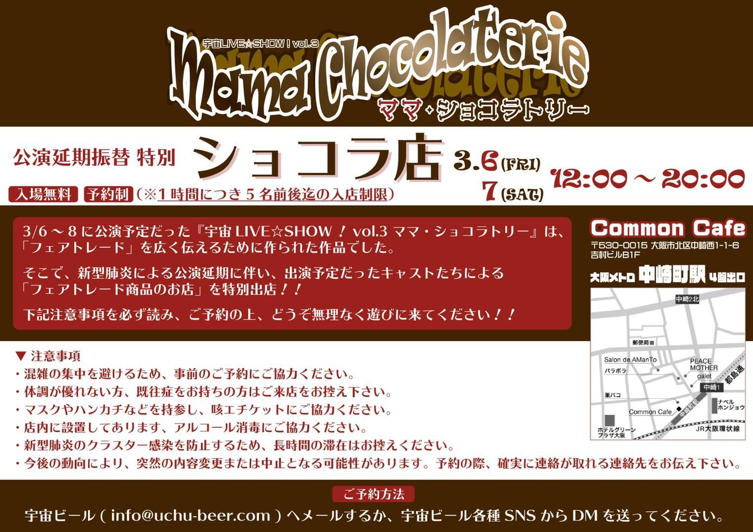 公演延期振替 特別🍫ショコラ店 3/6(金) 7(土) 12:00~20:00_c0180209_23051386.jpeg