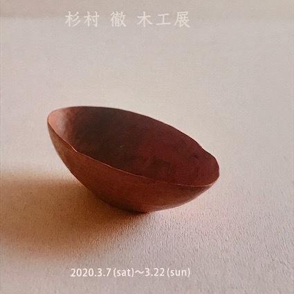 杉村 徹 木工展_c0200314_10425289.jpg