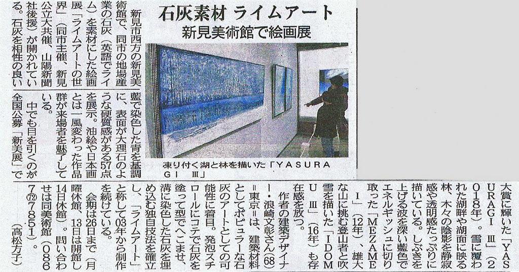 ライムアートが山陽新聞に掲載されました_e0010418_10295343.jpg