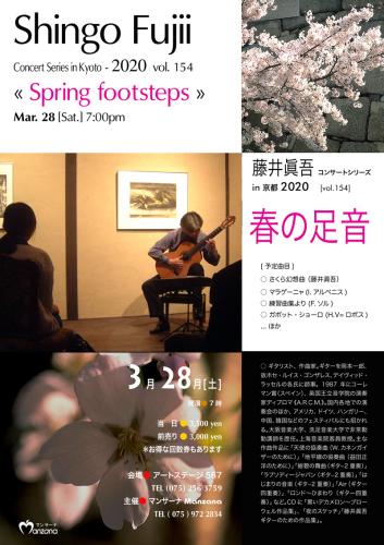 今月の藤井眞吾コンサートシリーズは「春の足音」_e0103327_13090827.jpg