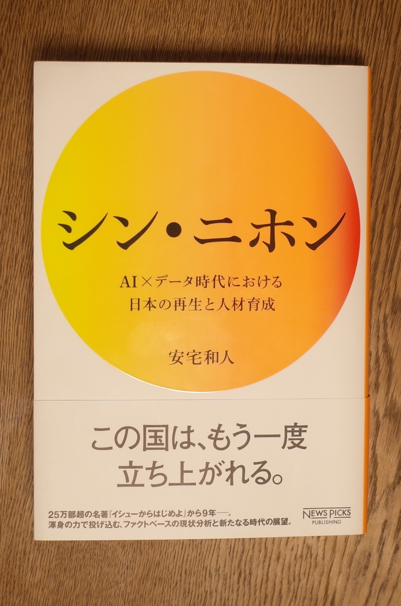 シン・ニホン NewsPicks_d0004728_13530021.jpg