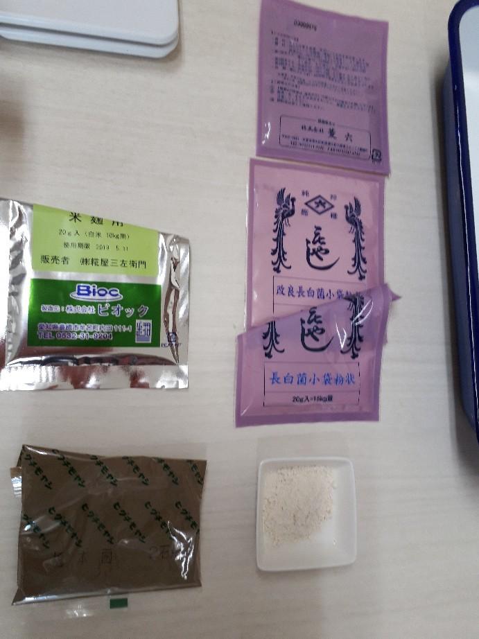 麹作り&塩みりん講座_c0226331_15352452.jpg