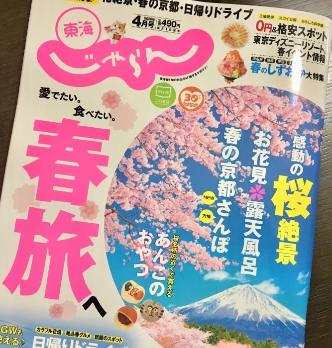 3/1発売の東海じゃらん_e0155231_00074740.jpeg