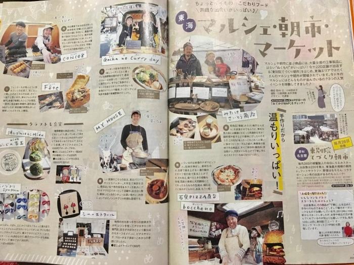 3/1発売の東海じゃらん_e0155231_00075966.jpeg