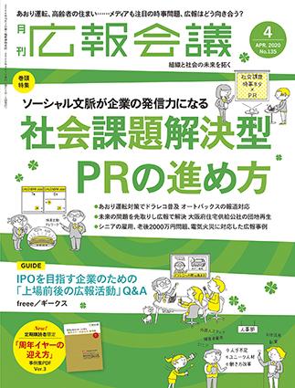 雑誌のお仕事/宣伝会議様_f0165332_11380814.jpg