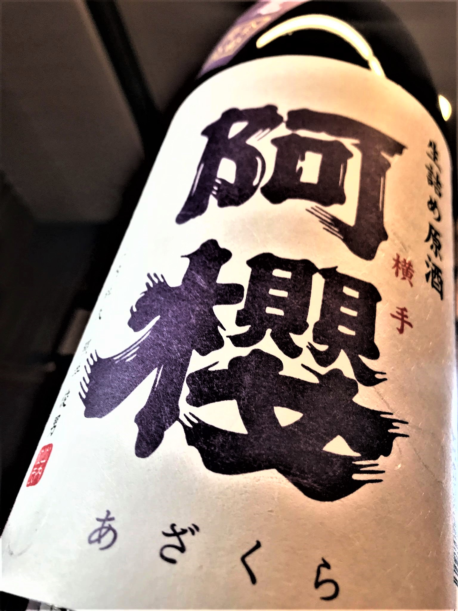 【日本酒】阿櫻『番外編』特別醸造 無濾過生原酒 大潟村亀の尾全量仕込 初回限定蔵出し 令和1BY🆕_e0173738_13275040.jpg