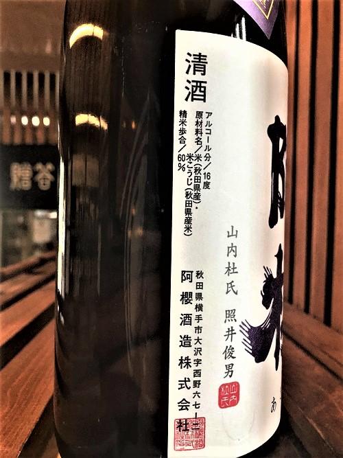 【日本酒】阿櫻『番外編』特別醸造 無濾過生原酒 大潟村亀の尾全量仕込 初回限定蔵出し 令和1BY🆕_e0173738_13352578.jpg