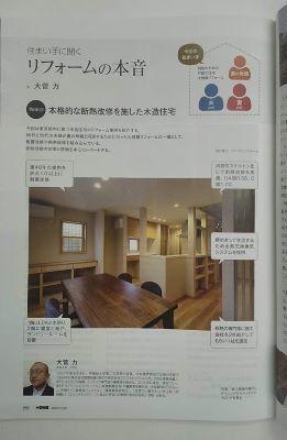 リノベーション物件が雑誌に掲載されました!_c0146040_17420182.jpg