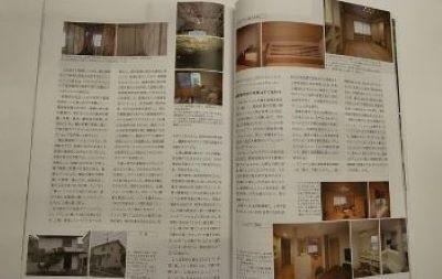 リノベーション物件が雑誌に掲載されました!_c0146040_17420837.jpg