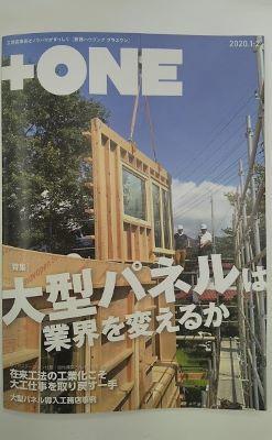 リノベーション物件が雑誌に掲載されました!_c0146040_17421777.jpg