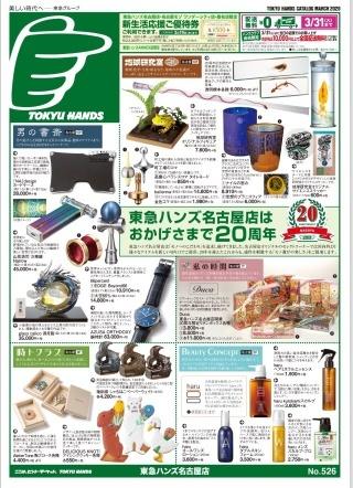 3/4(水)   東急ハンズ名古屋店のwebチラシに掲載_a0272042_23110010.jpg
