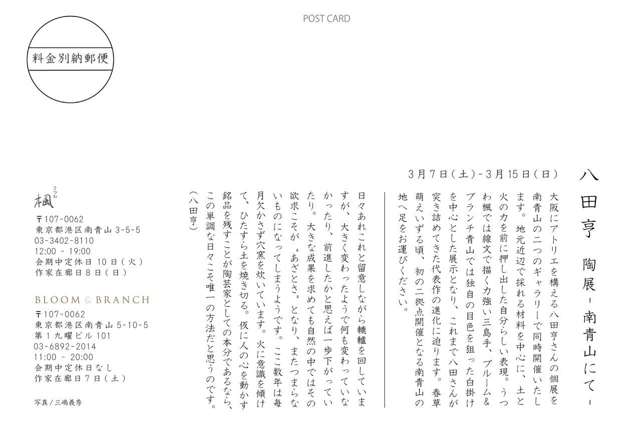 八田亨 陶展 - 南青山にて-  明日からです_b0132442_21561721.jpeg