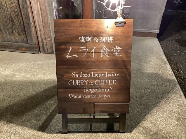 咖喱&珈琲 ムライ食堂(金沢市玉鉾)_b0322744_19335702.jpeg