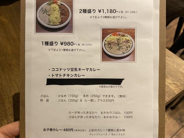 咖喱&珈琲 ムライ食堂(金沢市玉鉾)_b0322744_19344547.jpeg