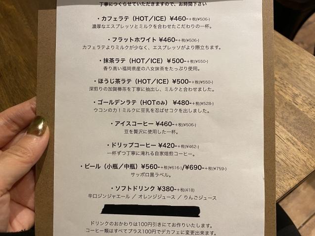 咖喱&珈琲 ムライ食堂(金沢市玉鉾)_b0322744_19350283.jpeg