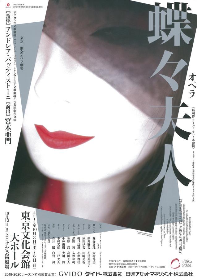 NHK BS プレミアムシアターで宮本亞門氏の「蝶々夫人」が放映されます。_f0172744_13374181.jpg