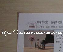 ピアノ教室通信☆不安をどうする?_d0165645_19530643.jpg