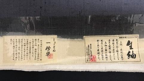 商品紹介・縞の御召+しょうざん生紬一珍染桜の帯。_f0181251_18385931.jpg