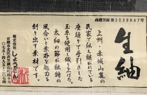 商品紹介・縞の御召+しょうざん生紬一珍染桜の帯。_f0181251_18391886.jpg