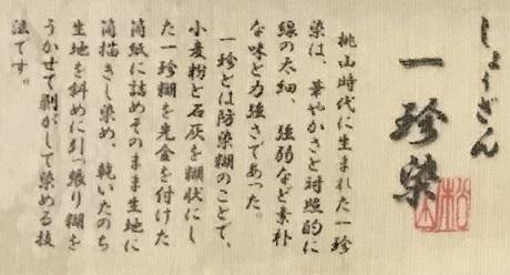 商品紹介・縞の御召+しょうざん生紬一珍染桜の帯。_f0181251_18394206.jpg
