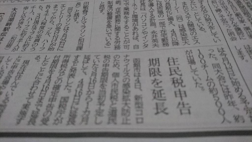申告期限を延長。新型コロナウイルスの影響により、4月16日まで。北海道新聞より。_b0106766_06253006.jpg
