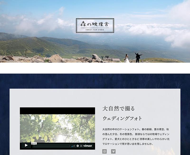 ウエディングホームページ「森の映像舎」作りました!_b0229469_19055978.jpg